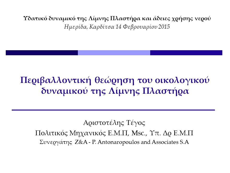 Περιβαλλοντική θεώρηση του οικολογικού δυναμικού της Λίμνης Πλαστήρα Αριστοτέλης Τέγος Πολιτικός Μηχανικός Ε.Μ.Π, Msc., Υπ.