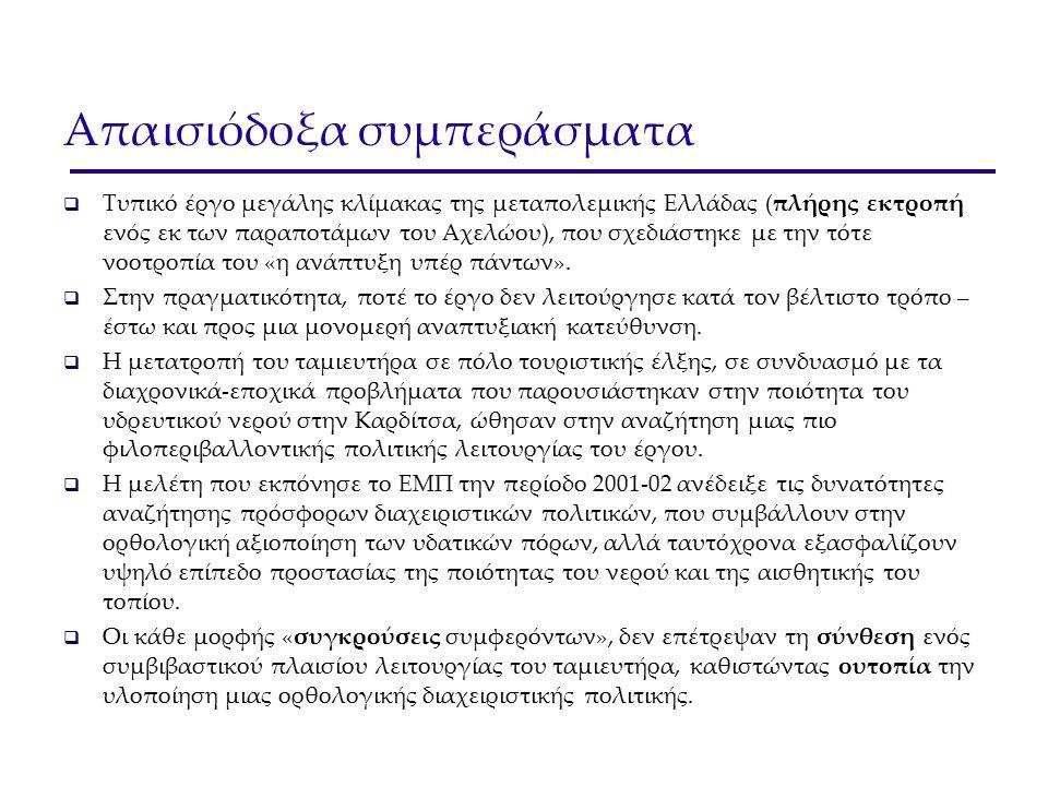 Απαισιόδοξα συμπεράσματα  Τυπικό έργο μεγάλης κλίμακας της μεταπολεμικής Ελλάδας (πλήρης εκτροπή ενός εκ των παραποτάμων του Αχελώου), που σχεδιάστηκε με την τότε νοοτροπία του «η ανάπτυξη υπέρ πάντων».