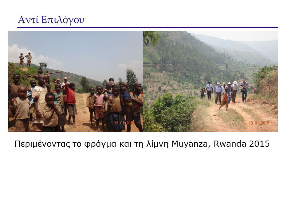 Αντί Επιλόγου Περιμένοντας το φράγμα και τη λίμνη Muyanza, Rwanda 2015