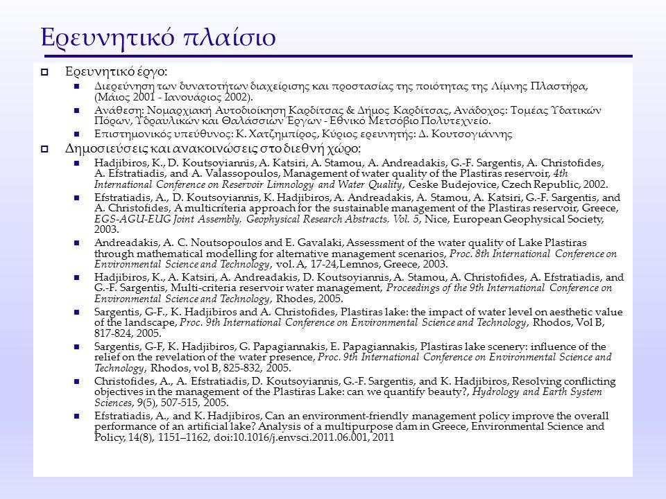 Ερευνητικό πλαίσιο  Ερευνητικό έργο: Διερεύνηση των δυνατοτήτων διαχείρισης και προστασίας της ποιότητας της Λίμνης Πλαστήρα, (Μάιος 2001 - Ιανουάριος 2002).