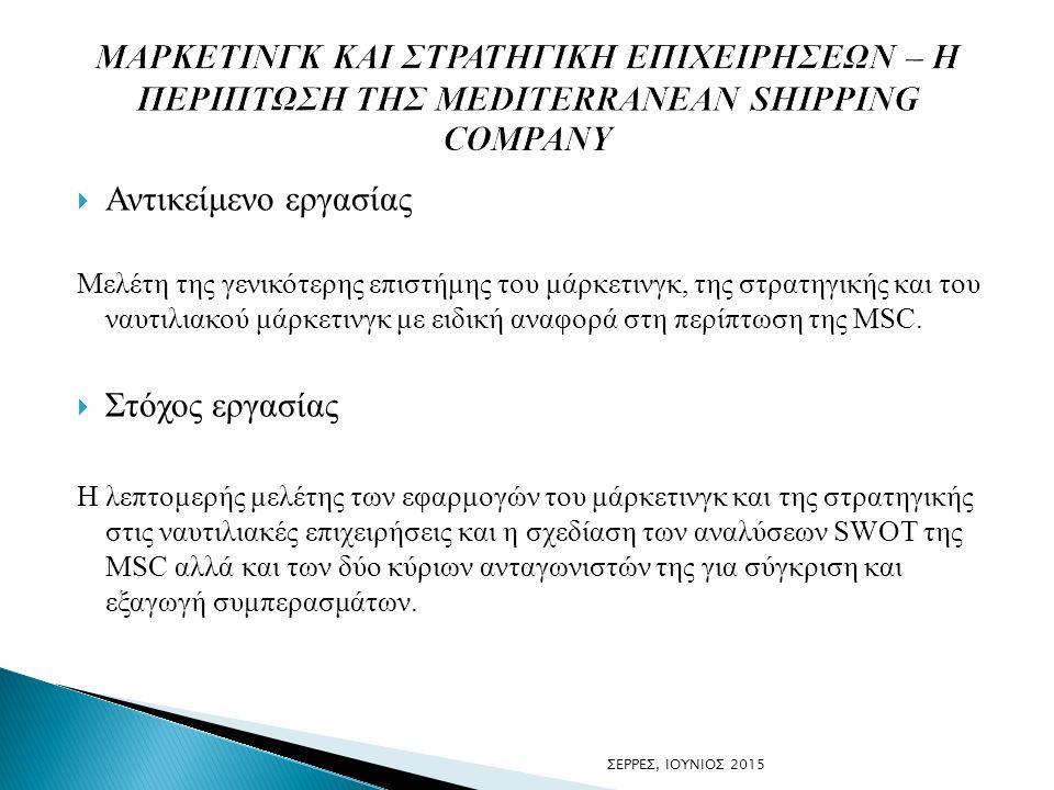  Αντικείμενο εργασίας Μελέτη της γενικότερης επιστήμης του μάρκετινγκ, της στρατηγικής και του ναυτιλιακού μάρκετινγκ με ειδική αναφορά στη περίπτωση της MSC.