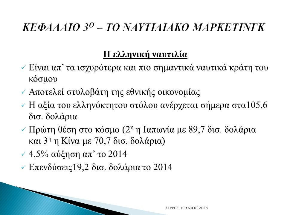Η ελληνική ναυτιλία Είναι απ' τα ισχυρότερα και πιο σημαντικά ναυτικά κράτη του κόσμου Αποτελεί στυλοβάτη της εθνικής οικονομίας Η αξία του ελληνόκτητου στόλου ανέρχεται σήμερα στα105,6 δισ.