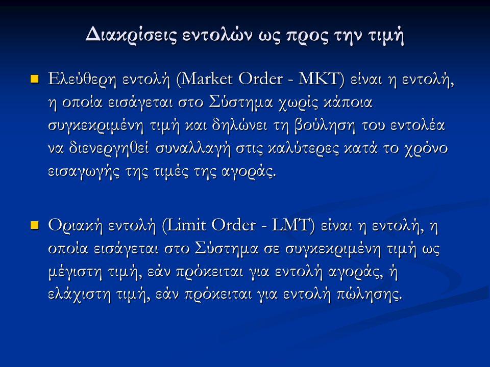 Διακρίσεις εντολών ως προς την τιμή Ελεύθερη εντολή (Market Order - MKT) είναι η εντολή, η οποία εισάγεται στο Σύστημα χωρίς κάποια συγκεκριμένη τιμή και δηλώνει τη βούληση του εντολέα να διενεργηθεί συναλλαγή στις καλύτερες κατά το χρόνο εισαγωγής της τιμές της αγοράς.
