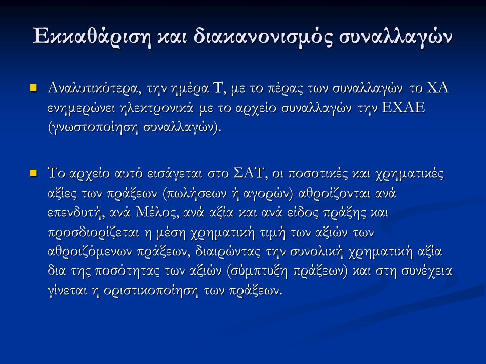 Εκκαθάριση και διακανονισμός συναλλαγών Αναλυτικότερα, την ημέρα Τ, με το πέρας των συναλλαγών το ΧΑ ενημερώνει ηλεκτρονικά με το αρχείο συναλλαγών την ΕΧΑΕ (γνωστοποίηση συναλλαγών).