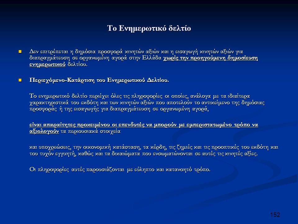Το Ενημερωτικό δελτίο Δεν επιτρέπεται η δημόσια προσφορά κινητών αξιών και η εισαγωγή κινητών αξιών για διαπραγμάτευση σε οργανωμένη αγορά στην Ελλάδα χωρίς την προηγούμενη δημοσίευση ενημερωτικού δελτίου.