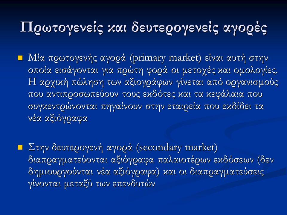 Πρωτογενείς και δευτερογενείς αγορές Μία πρωτογενής αγορά (primary market) είναι αυτή στην οποία εισάγονται για πρώτη φορά οι μετοχές και ομολογίες.