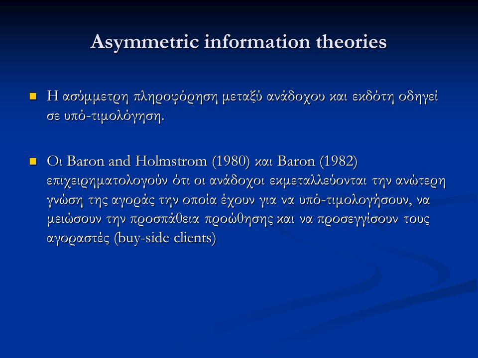 Asymmetric information theories Η ασύμμετρη πληροφόρηση μεταξύ ανάδοχου και εκδότη οδηγεί σε υπό-τιμολόγηση.