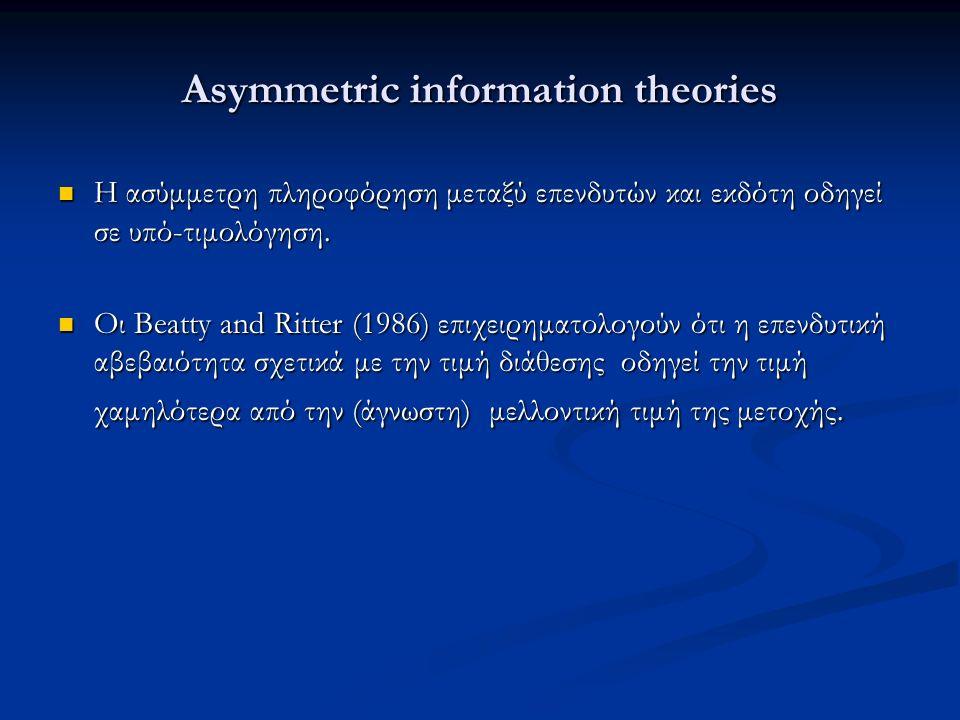 Asymmetric information theories Η ασύμμετρη πληροφόρηση μεταξύ επενδυτών και εκδότη οδηγεί σε υπό-τιμολόγηση.
