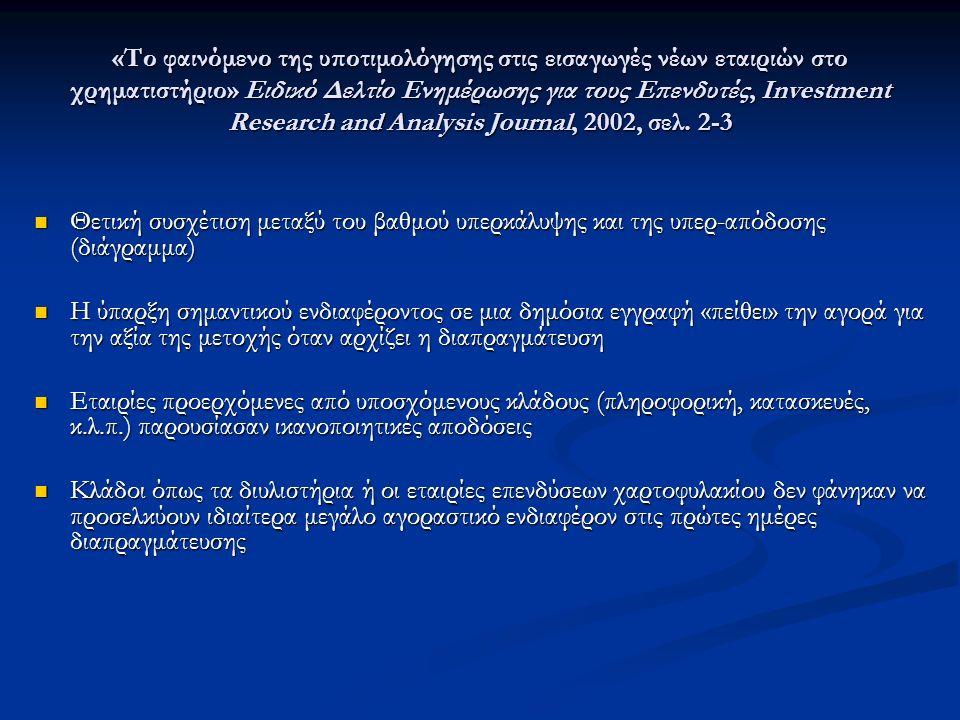 «Το φαινόμενο της υποτιμολόγησης στις εισαγωγές νέων εταιριών στο χρηματιστήριο» Ειδικό Δελτίο Ενημέρωσης για τους Επενδυτές, Investment Research and Analysis Journal, 2002, σελ.