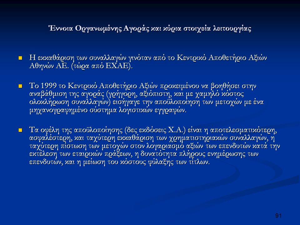 Έννοια Οργανωμένης Αγοράς και κύρια στοιχεία λειτουργίας Η εκκαθάριση των συναλλαγών γινόταν από το Κεντρικό Αποθετήριο Αξιών Αθηνών ΑΕ.