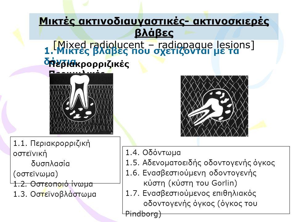 Μικτές ακτινοδιαυγαστικές- ακτινοσκιερές βλάβες [Mixed radiolucent – radiopaque lesions] 1.