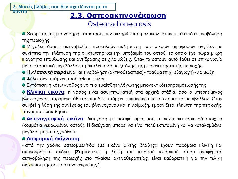 2.3. Οστεοακτινονέκρωση Osteoradionecrosis 2.