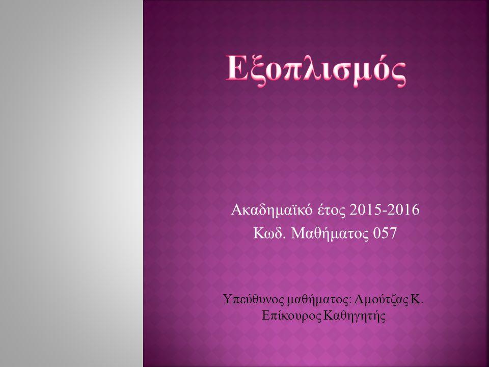 Ακαδημαϊκό έτος 2015-2016 Κωδ. Μαθήματος 057 Υπεύθυνος μαθήματος: Αμούτζας Κ. Επίκουρος Καθηγητής