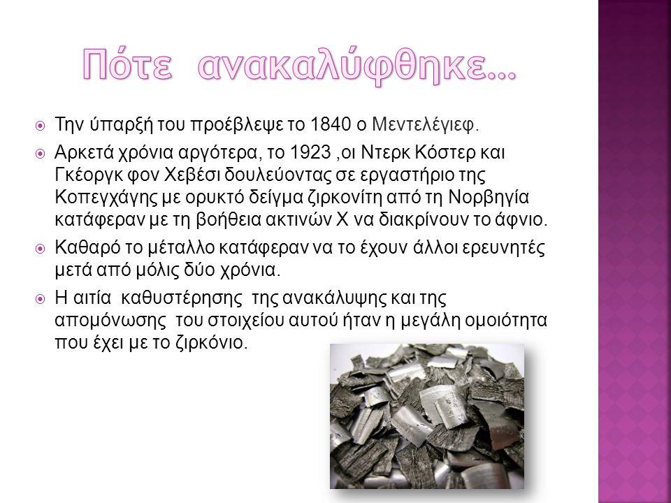  Την ύπαρξή του προέβλεψε το 1840 ο Μεντελέγιεφ.  Αρκετά χρόνια αργότερα, το 1923,οι Ντερκ Κόστερ και Γκέοργκ φον Χεβέσι δουλεύοντας σε εργαστήριο τ