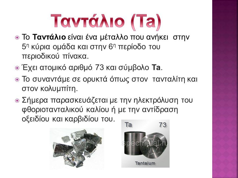  Το Ταντάλιο είναι ένα μέταλλο που ανήκει στην 5 η κύρια ομάδα και στην 6 η περίοδο του περιοδικού πίνακα.  Έχει ατομικό αριθμό 73 και σύμβολο Ta. 