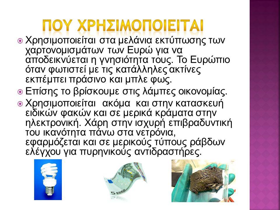  Χρησιμοποιείται στα μελάνια εκτύπωσης των χαρτονομισμάτων των Ευρώ για να αποδεικνύεται η γνησιότητα τους.