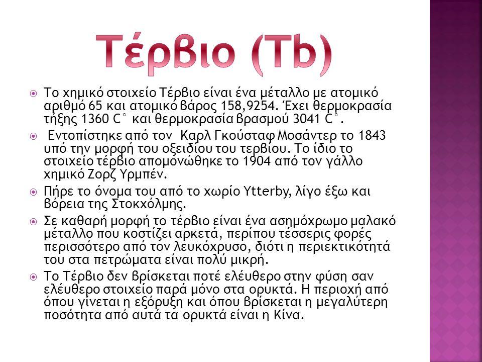  Το χημικό στοιχείο Τέρβιο είναι ένα μέταλλο με ατομικό αριθμό 65 και ατομικό βάρος 158,9254.
