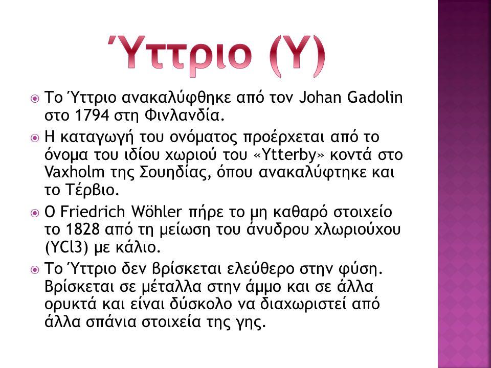  Το Ύττριο ανακαλύφθηκε από τον Johan Gadolin στο 1794 στη Φινλανδία.  Η καταγωγή του ονόματος προέρχεται από το όνομα του ιδίου χωριού του «Ytterby