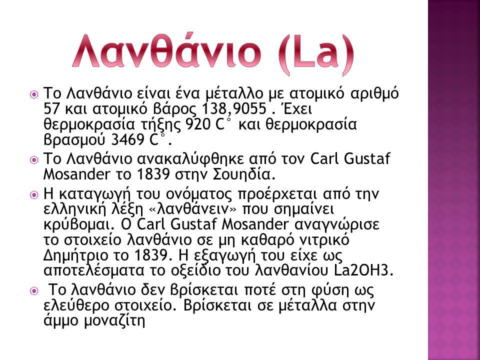  Το Λανθάνιο είναι ένα μέταλλο με ατομικό αριθμό 57 και ατομικό βάρος 138,9055.