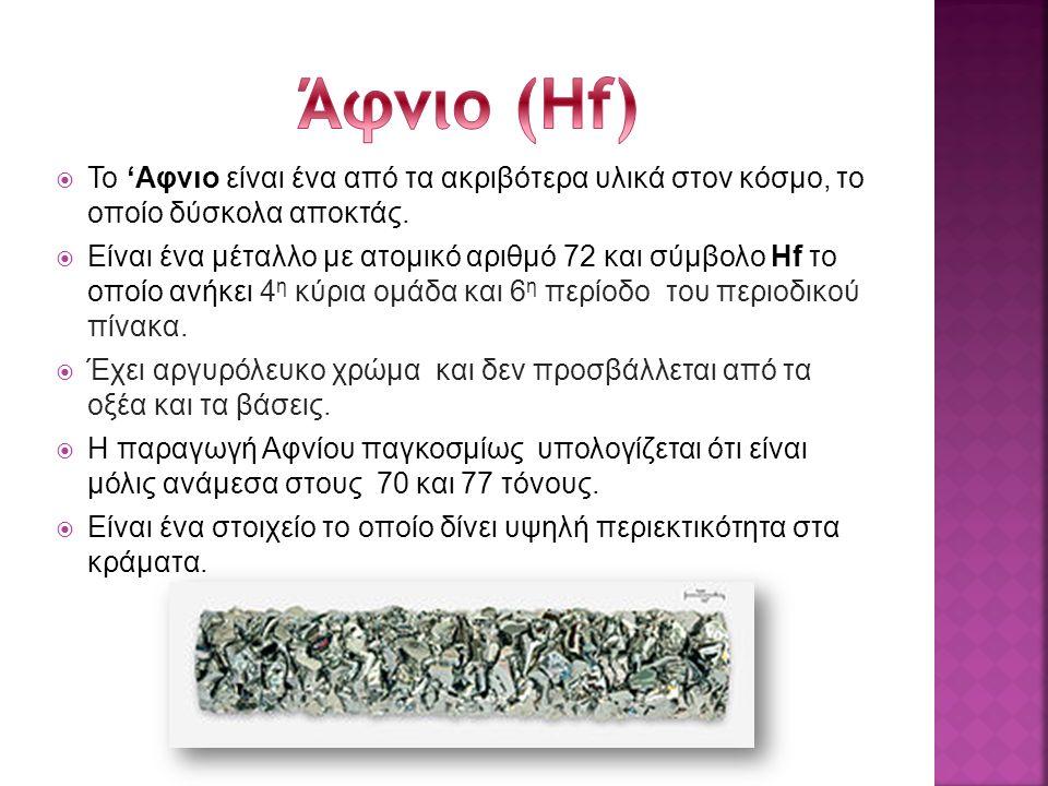  Το 'Αφνιο είναι ένα από τα ακριβότερα υλικά στον κόσμο, το οποίο δύσκολα αποκτάς.  Είναι ένα μέταλλο με ατομικό αριθμό 72 και σύμβολο Ηf το οποίο α