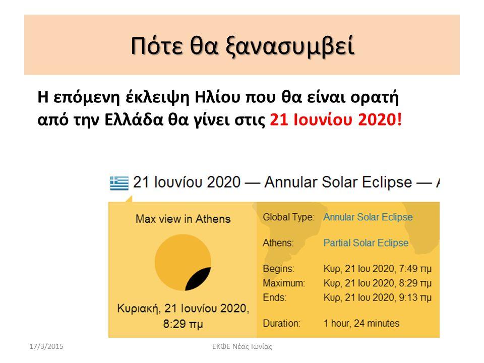 Η επόμενη έκλειψη Ηλίου που θα είναι ορατή από την Ελλάδα θα γίνει στις 21 Ιουνίου 2020.