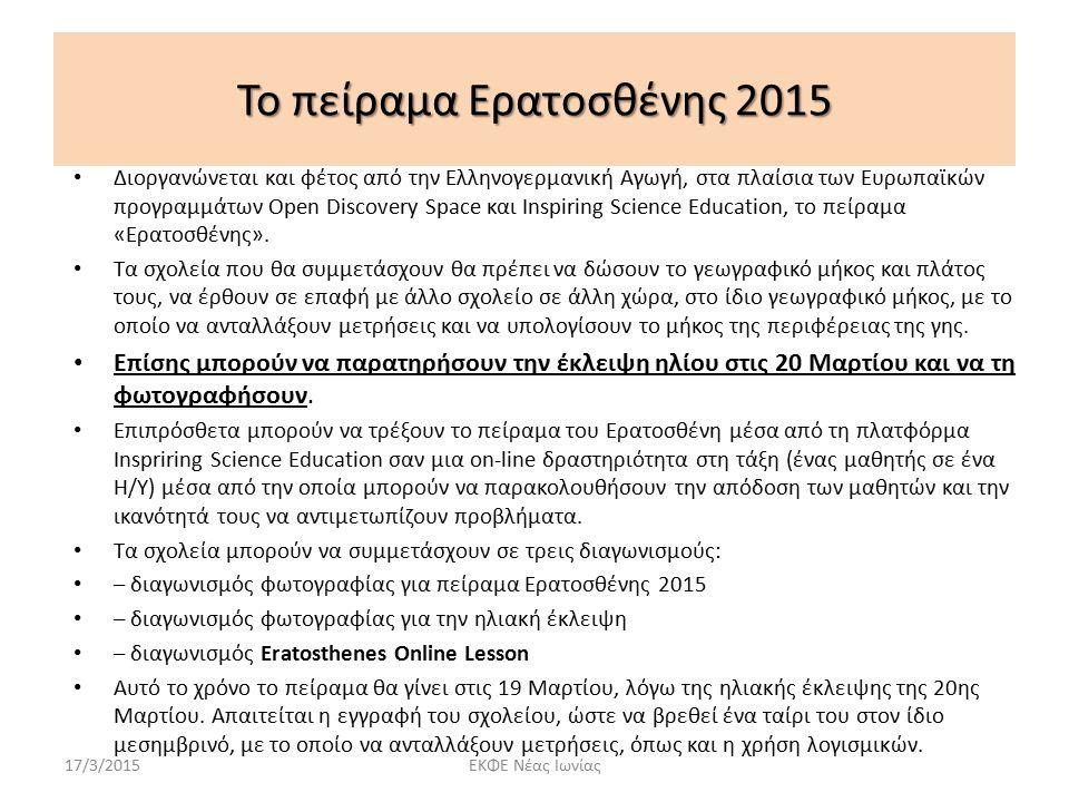 Το πείραμα Ερατοσθένης 2015 Διοργανώνεται και φέτος από την Ελληνογερμανική Αγωγή, στα πλαίσια των Ευρωπαϊκών προγραμμάτων Open Discovery Space και Inspiring Science Education, το πείραμα «Ερατοσθένης».