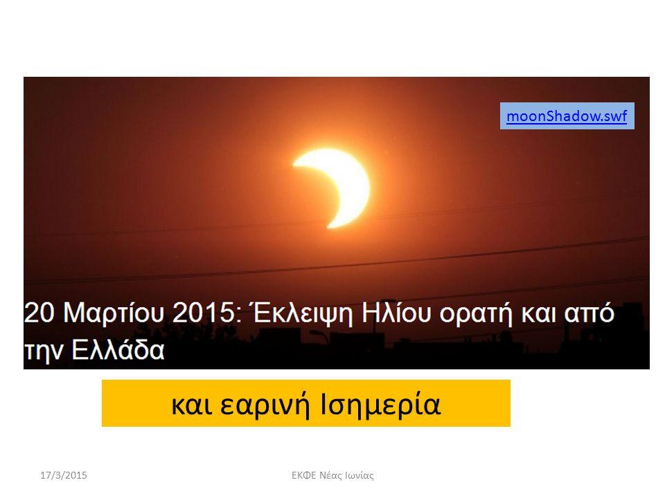 17/3/2015ΕΚΦΕ Νέας Ιωνίας και εαρινή Ισημερία moonShadow.swf