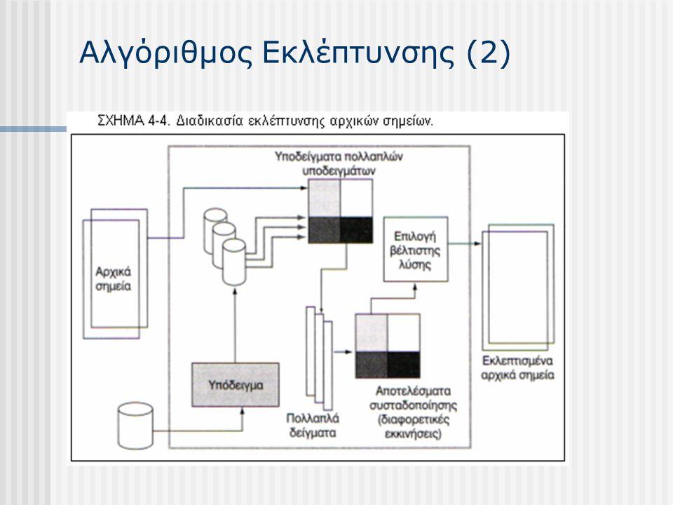 Αλγόριθμος Εκλέπτυνσης (2)