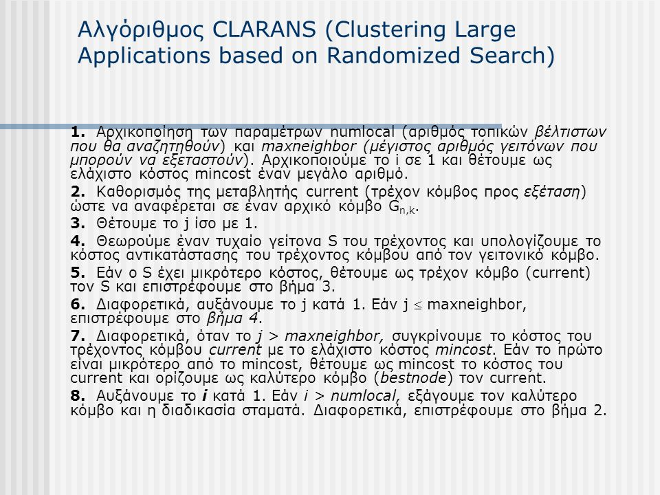 Αλγόριθμος CLARANS (Clustering Large Applications based on Randomized Search) 1.