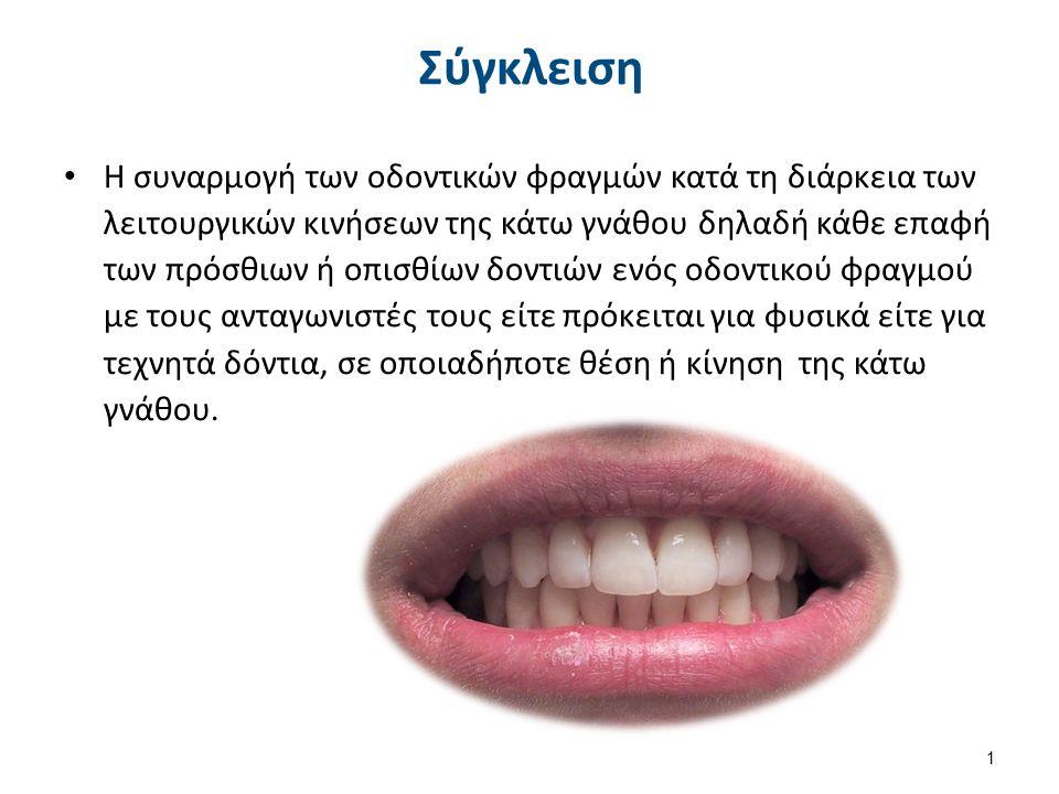 Σύγκλειση Η συναρμογή των οδοντικών φραγμών κατά τη διάρκεια των λειτουργικών κινήσεων της κάτω γνάθου δηλαδή κάθε επαφή των πρόσθιων ή οπισθίων δοντιών ενός οδοντικού φραγμού με τους ανταγωνιστές τους είτε πρόκειται για φυσικά είτε για τεχνητά δόντια, σε οποιαδήποτε θέση ή κίνηση της κάτω γνάθου.