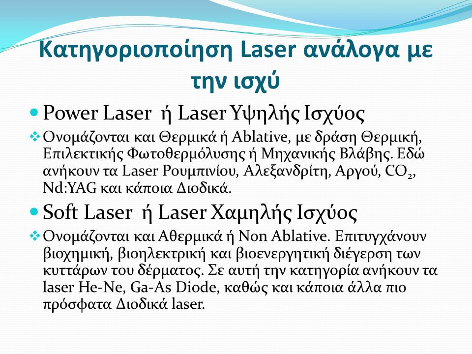 Κατηγοριοποίηση Laser ανάλογα με την ισχύ Power Laser ή Laser Υψηλής Ισχύος  Ονομάζονται και Θερμικά ή Ablative, με δράση Θερμική, Επιλεκτικής Φωτοθερμόλυσης ή Μηχανικής Βλάβης.