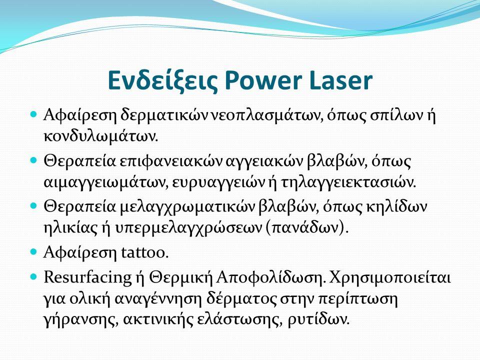 Ενδείξεις Power Laser Αφαίρεση δερματικών νεοπλασμάτων, όπως σπίλων ή κονδυλωμάτων.