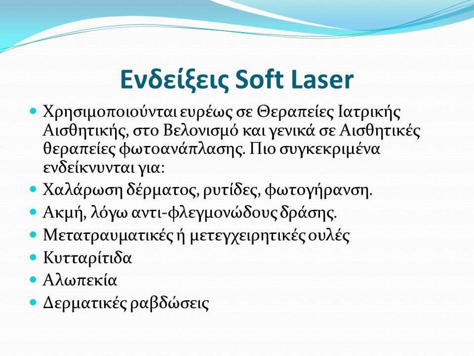 Ενδείξεις Soft Laser Χρησιμοποιούνται ευρέως σε Θεραπείες Ιατρικής Αισθητικής, στο Βελονισμό και γενικά σε Αισθητικές θεραπείες φωτοανάπλασης.