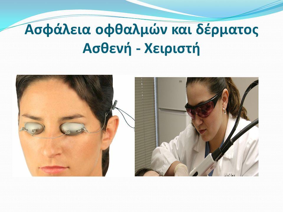 Ασφάλεια οφθαλμών και δέρματος Ασθενή - Χειριστή