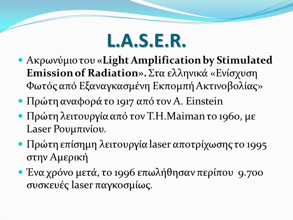 L.A.S.E.R. Ακρωνύμιο του «Light Amplification by Stimulated Emission of Radiation».