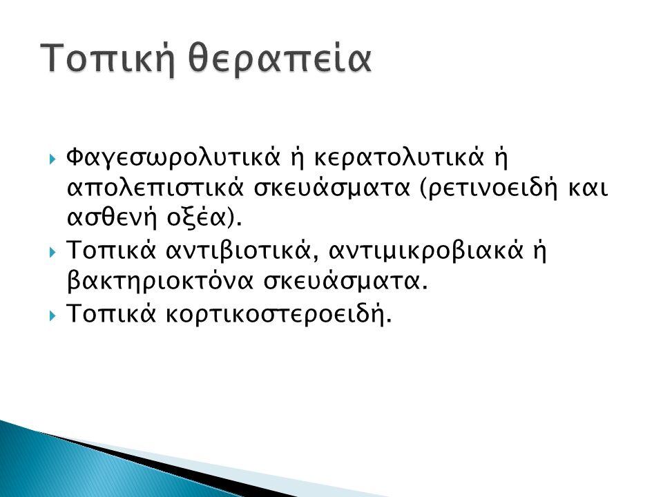  Φαγεσωρολυτικά ή κερατολυτικά ή απολεπιστικά σκευάσματα (ρετινοειδή και ασθενή οξέα).