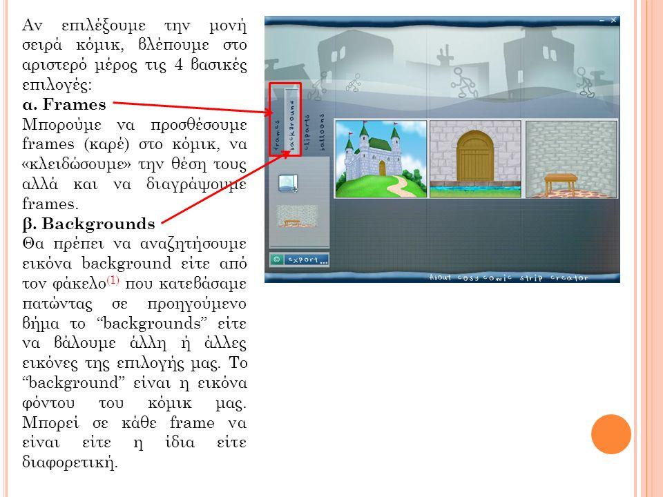 Αν επιλέξουμε την μονή σειρά κόμικ, βλέπουμε στο αριστερό μέρος τις 4 βασικές επιλογές: α. Frames Μπορούμε να προσθέσουμε frames (καρέ) στο κόμικ, να