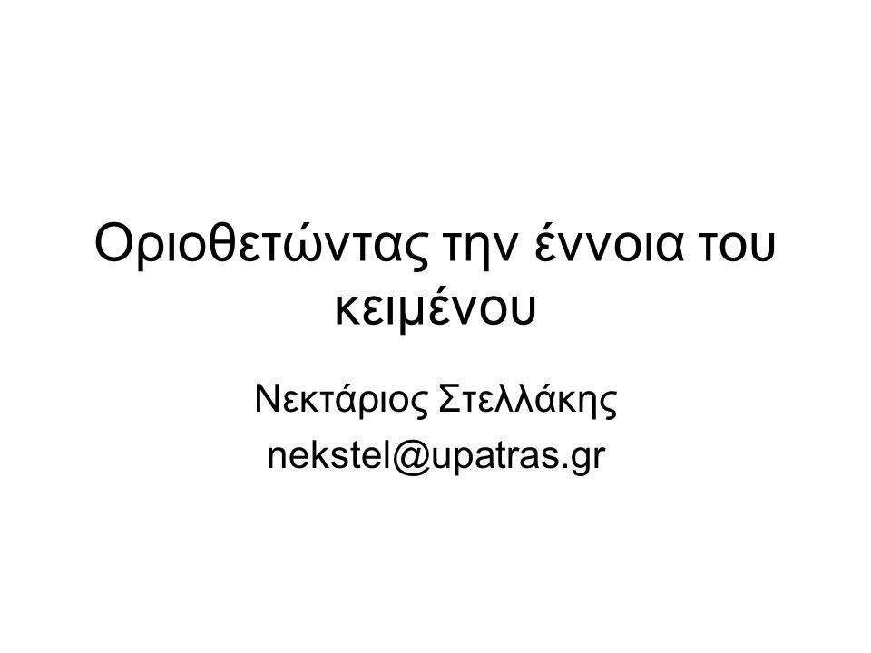 Οριοθετώντας την έννοια του κειμένου Νεκτάριος Στελλάκης nekstel@upatras.gr