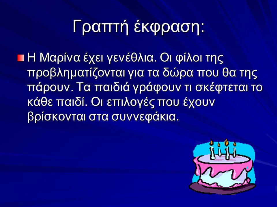 Επέκταση: Δραματοποίηση Γράφουν διάλογο Αναμνηστικά δώρα από την Κύπρο.