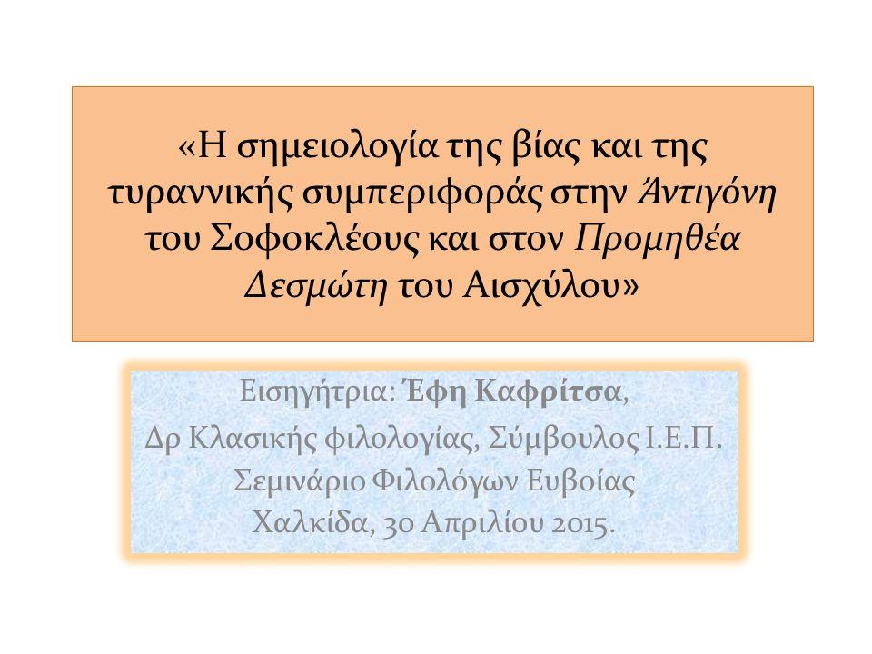 Η πνευματική τύφλωση του τυράννου Γ ΄ ΕΠΕΙΣΟΔΙΟ (626 -780) Κρέων –Αίμων – Χορός Αίμων: η ορθοφροσύνη του Αίμονα : «Δεν μπορεί κανείς να κυβερνά ενάντια στους πολίτες» Κρέων: οξύθυμος, αυταρχικός  «ο πολίτης ως εξάρτημα και δούλος της εξουσίας»· ανάλγητος προς την Αντιγόνη και τον γιο του  κορύφωση της δραματικής ατμόσφαιρας  έντονη διακύμανση του πάθους Ε΄ ΕΠΕΙΣΟΔΙΟ (988-1114) Ο Κρέων προσβάλλει τον ερμηνευτή της θέλησης των θεών, τον Τειρεσία  η επερχόμενη τιμωρία του Κρέοντα