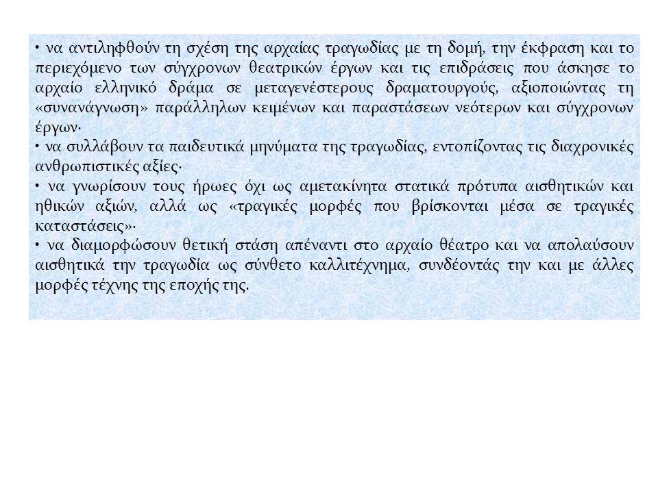 Α΄ ΕΠΕΙΣΟΔΙΟ (197-3960 Η αιτία της σύγκρουσης Προμηθέως-Διός στ.