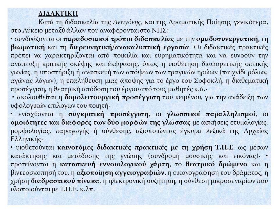 Β΄ΜΕΡΟΣ Α΄ΕΠΕΙΣΟΔΙΟΥ Διαφορά ήθους Προμηθέως -Ωκεανού στ.