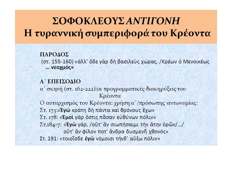 Β΄ΕΠΕΙΣΟΔΙΟ (436-526) Η Ανάγκη ισχυρότερη του Διός Στ.