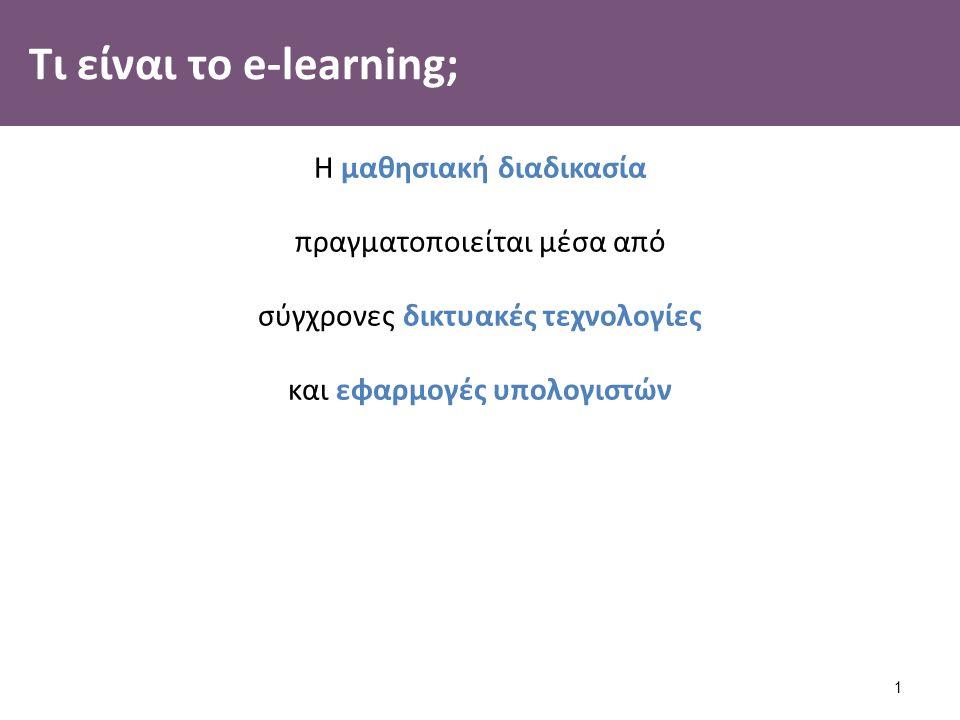 Τι είναι το e-learning; Η μαθησιακή διαδικασία πραγματοποιείται μέσα από σύγχρονες δικτυακές τεχνολογίες και εφαρμογές υπολογιστών 1