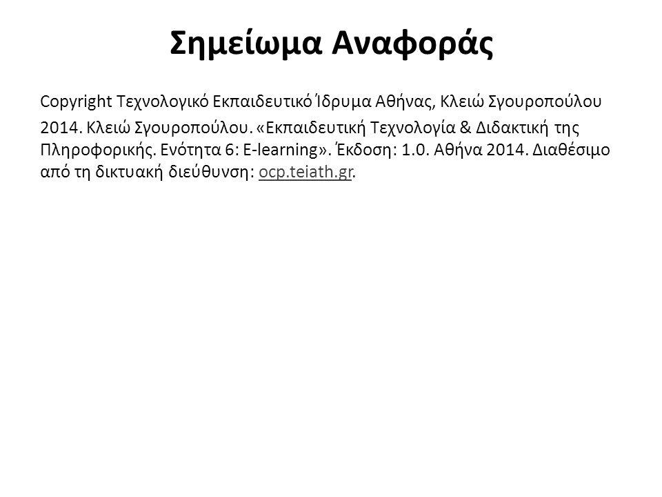 Σημείωμα Αναφοράς Copyright Τεχνολογικό Εκπαιδευτικό Ίδρυμα Αθήνας, Κλειώ Σγουροπούλου 2014.