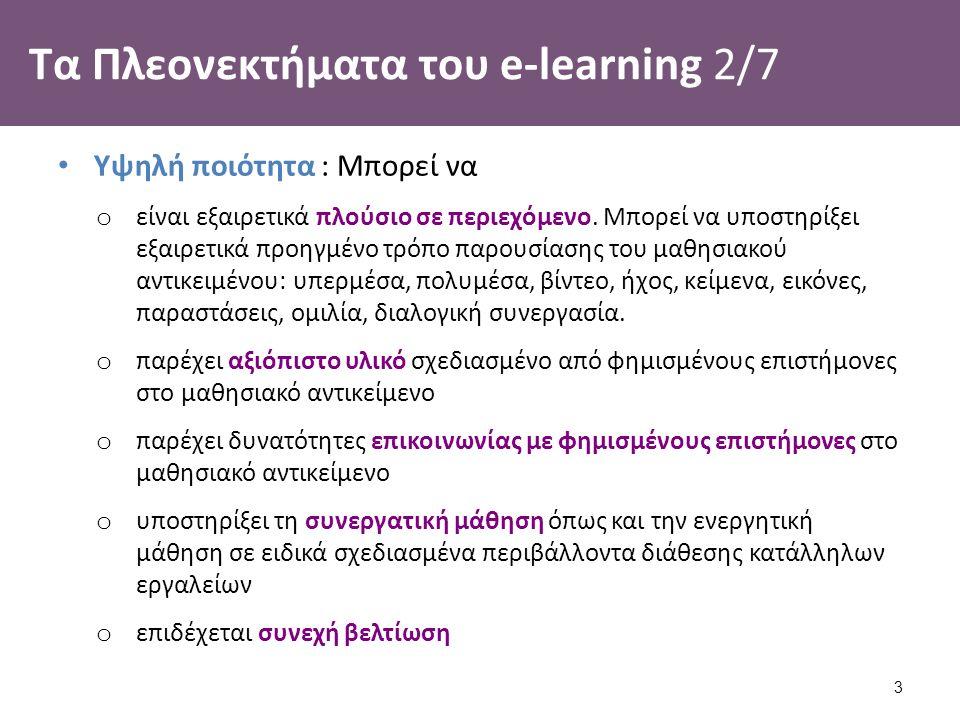 Τα Πλεονεκτήματα του e-learning 2/7 Υψηλή ποιότητα : Μπορεί να o είναι εξαιρετικά πλούσιο σε περιεχόμενο.