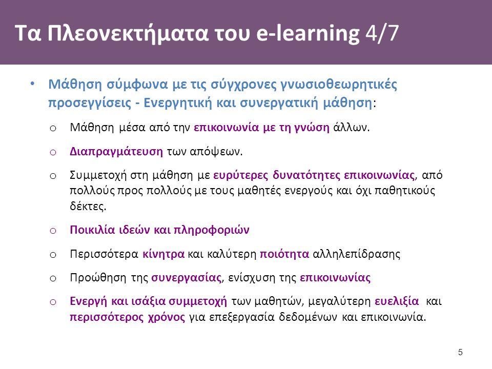 Τα Πλεονεκτήματα του e-learning 5/7 Έμφαση στο μαθητή Ενεργή συμμετοχή Πνευματική εργασία των μαθητών για την αποτύπωση των ιδεών τους σε γραπτό λόγο Συνεχής υποστήριξη μεταξύ των μαθητών και κατάργηση ανταγωνισμού Δημιουργία δημοκρατικής συμπεριφοράς 6