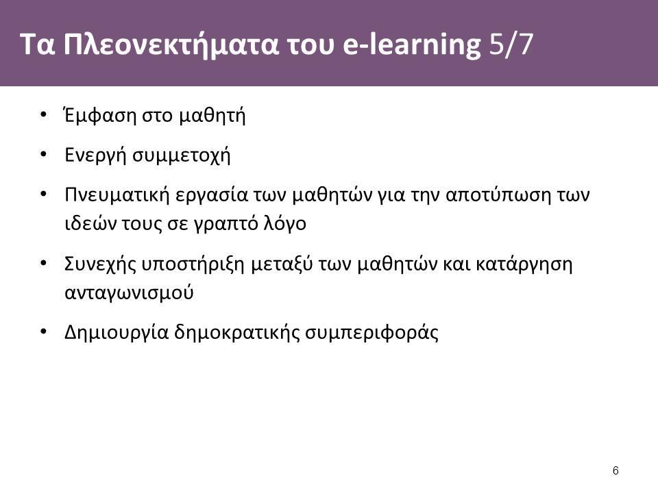 Διδακτικές Προσεγγίσεις 1/3 Μορφές μάθησης o Πρόσωπο με πρόσωπο & online o Κοινές δραστηριότητες & online o Προσωπική βοήθεια & online o Τηλεοπτικά προγράμματα, βίντεο & online o Μόνο τηλεδιάσκεψη 17