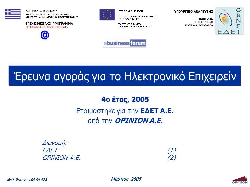 @ ΥΠΟΥΡΓΕΙΟ ΑΝΑΠΤΥΞΗΣ EΔET A.E. EΘNIKO ΔIKTYO EPEYNAΣ & TEXNOΛOΓIAΣ ΕΛΛΗΝΙΚΗ ΔΗΜΟΚΡΑΤΙΑ ΥΠ.