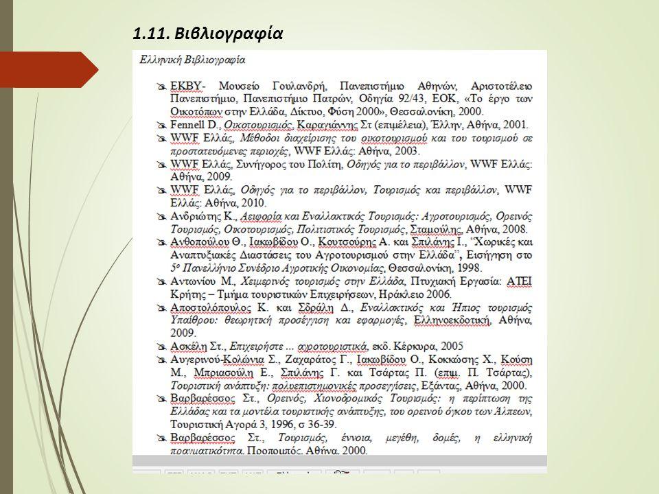 1.11. Βιβλιογραφία
